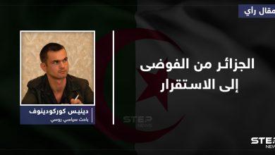 الجزائر من الفوضى إلى الاستقرار