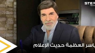 شاهد   الفنان السوري ياسر العظمة يتصدر الترند بعد ظهوره لأول مرة بحياته دون شعر مستعار