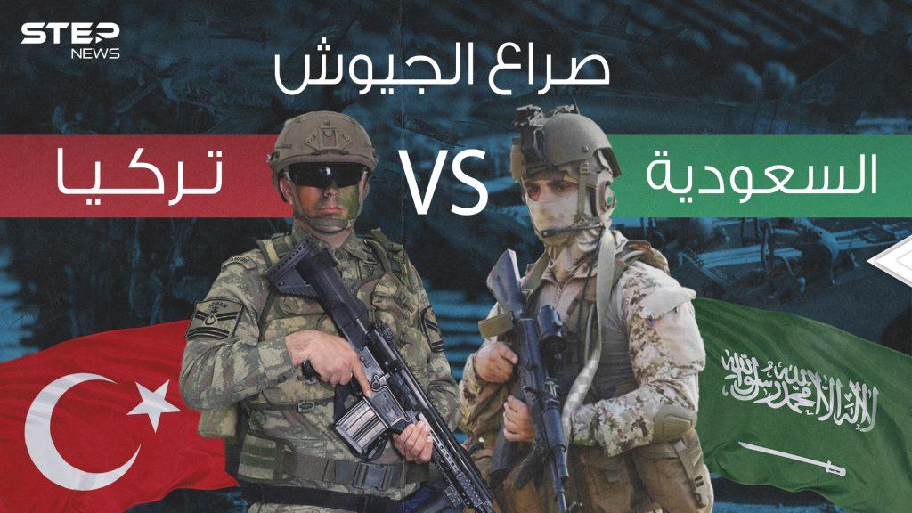 صراع الجيوش || مقارنة عسكرية كيف تفوقت تركيا على السعودية في سلم الترتيب
