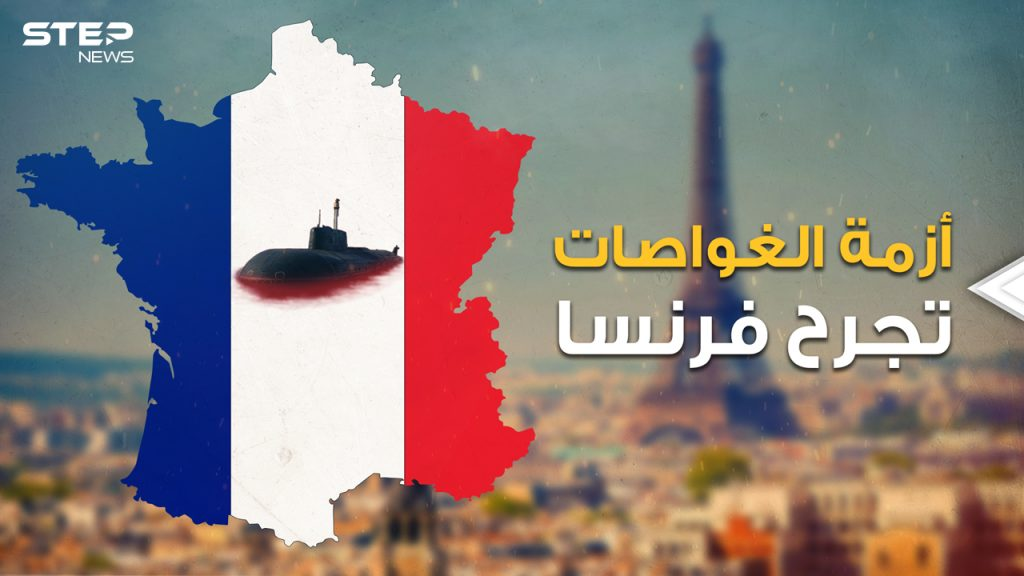 فرنسا تسحب سفرائها من أمريكا وأستراليا