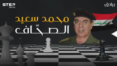 قائد بروباغندا صدام حسين ومطلق لقب العلوج على الأمريكان .. محمد سعيد الصحاف البيدق الأول