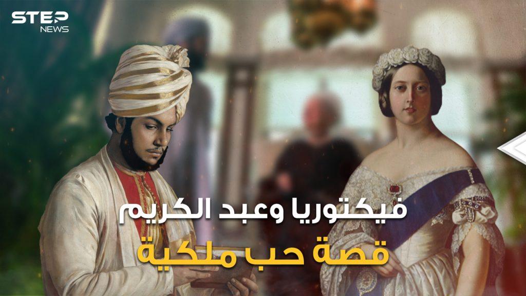 قصة ملكة بريطانيا العظمى مع الخادم المسلم