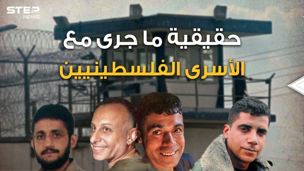 الأسير محمود العارضة يكشف تفاصيل الهروب الكبير