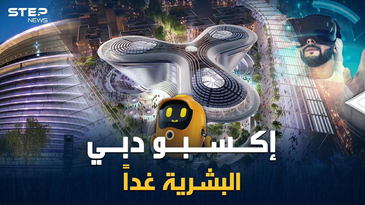 إكسبو دبي 2020