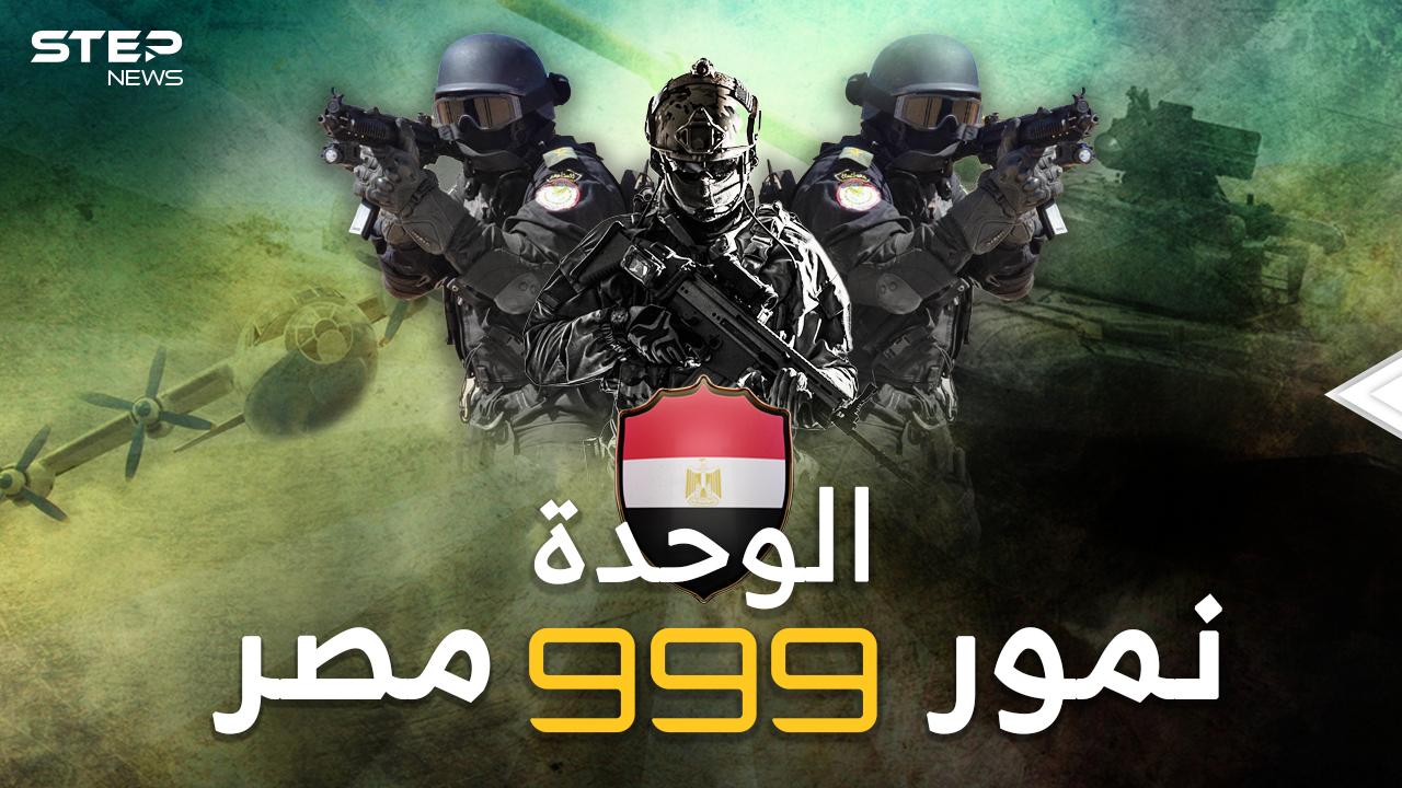 الوحدة 999 نمور مصر