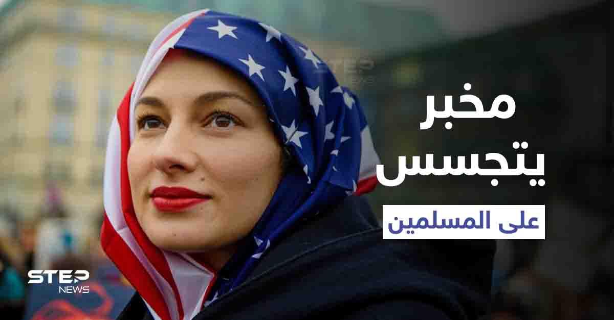 """كشف النقاب عن """"مخبر"""" جُنّد جاسوساً لـ الدفاع الأمريكية على المسلمين بكاليفورنيا"""
