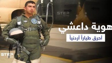 """الكشف عن هوية """"داعشي"""" أحرق الطيار الكساسبة حياً"""