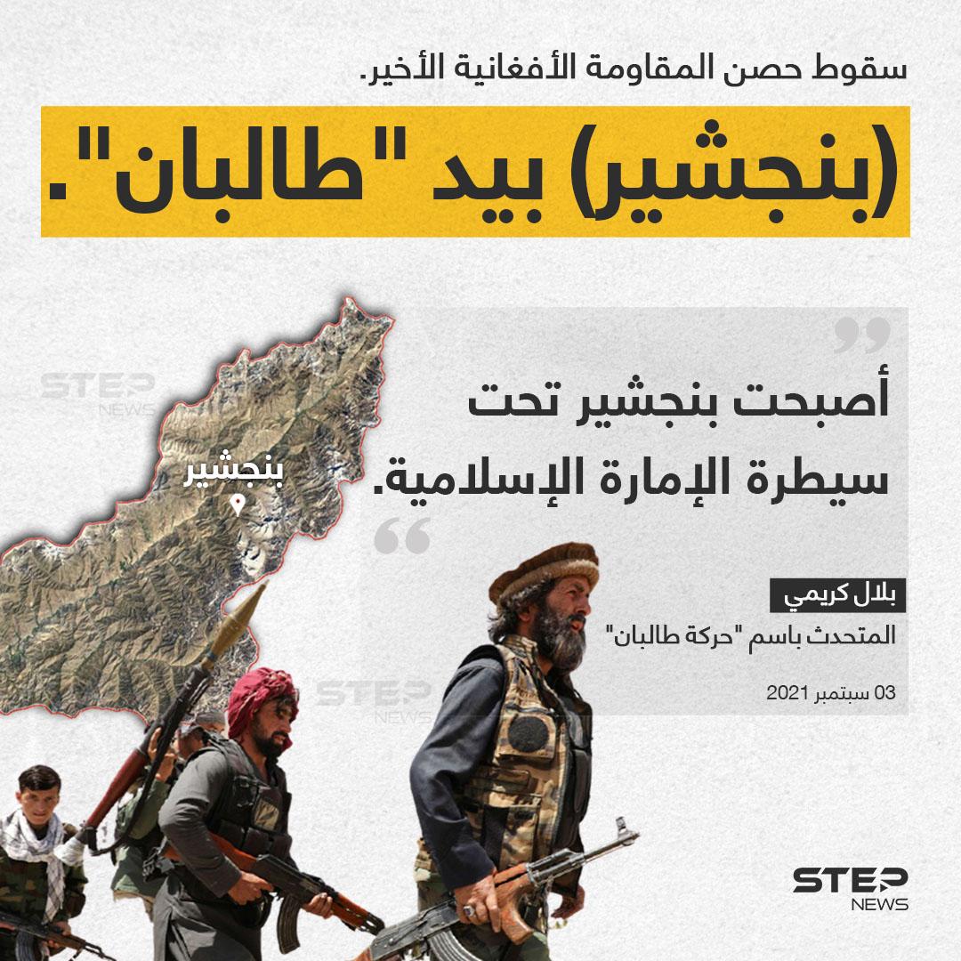 """ثلاثة مصادر من """"حركة طالبان""""، تعلن سيطرتها الكاملة على أفغانستان بعد سقوط آخر معقل للمقاومة في ولاية (بنجشير)."""