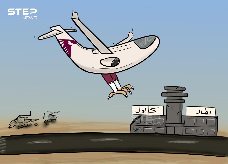 يد قطر تمسك مطار كابول.