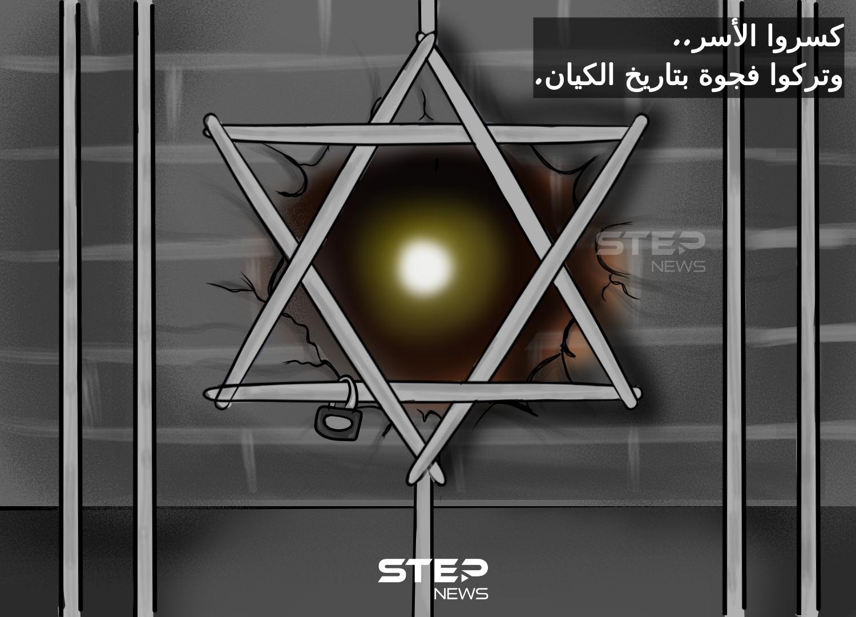 هروب الأسرى الفلسطينيين.. ترك فجوة بتاريخ الكيان الصهيوني