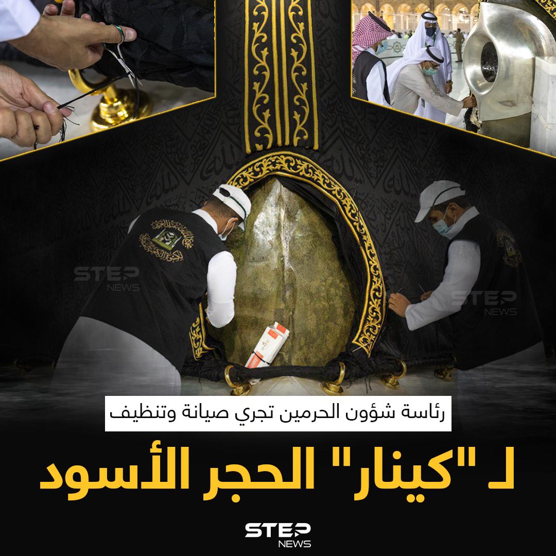 """رئاسة شؤون الحرمين في السعودية، تجري صيانة وتنظيف لـ """"كينار"""" الحجر الأسود."""