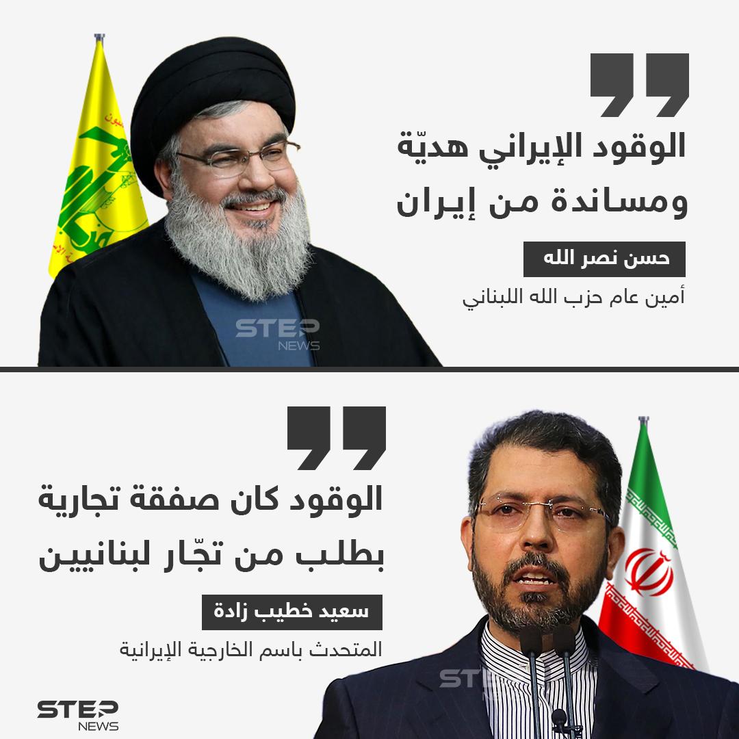 """الخارجية الإيرانية تُكذب """"نصر الله"""" بشأن شحنة المحروقات التي وصلت لبنان"""