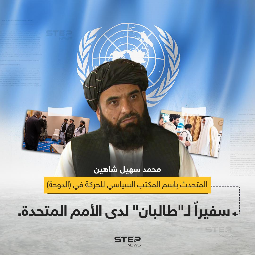 """حركة """"طالبان"""" تعيّن المتحدث باسمها """"سهيل شاهين"""" سفيراً لها لدى الأمم المتحدة"""