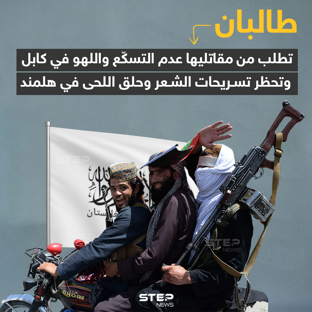 """""""طالبان"""" تطلب من مقاتليها عدم التسكع في كابل وتحظر حلق اللحية في هلمند"""