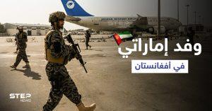 """طالبان تلتقي وفد إماراتي رسمي في كابل وتتعهد بـ """"علاقات حسنة"""""""