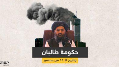 صدفة أم حيلة ماكرة.. طالبان قد تُقيم مراسم تنصيب الحكومة في الـ 11 من سبتمبر