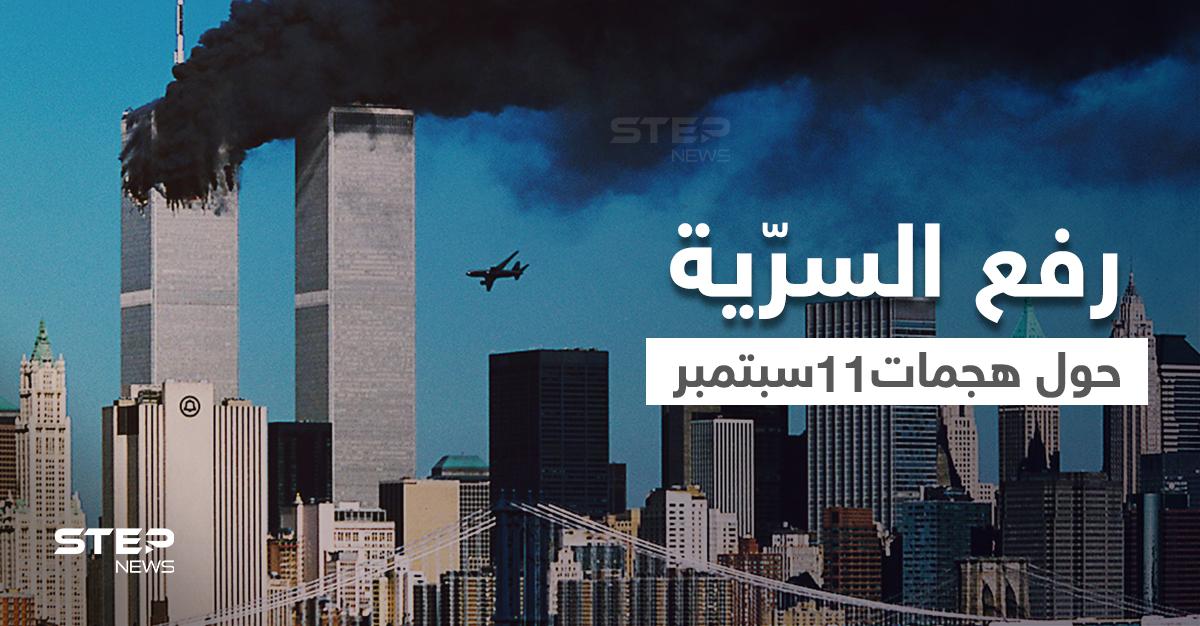 وثيقة FBI الأولى حول هجمات 11 سبتمبر بعد رفع السرّية عنها تكشف ما أخفي لسنين