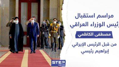 """مراسم استقبال رئيس الوزراء العراقي """"مصطفى الكاظمي"""" من قبل الرئيس الإيراني """"إبراهيم رئيسي"""""""