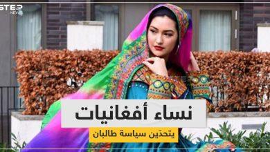 """رداً على """"منع الاختلاط"""".. أفغانيات يتحدّين نساء طالبان بصورٍ وملابس زاهية"""