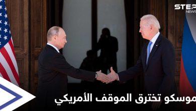 """موسكو تخترق الموقف الأمريكي حول سوريا.. تنازلات دمشق """"الشكلية"""" ورقة لمطالبة واشنطن بثمن سياسي"""