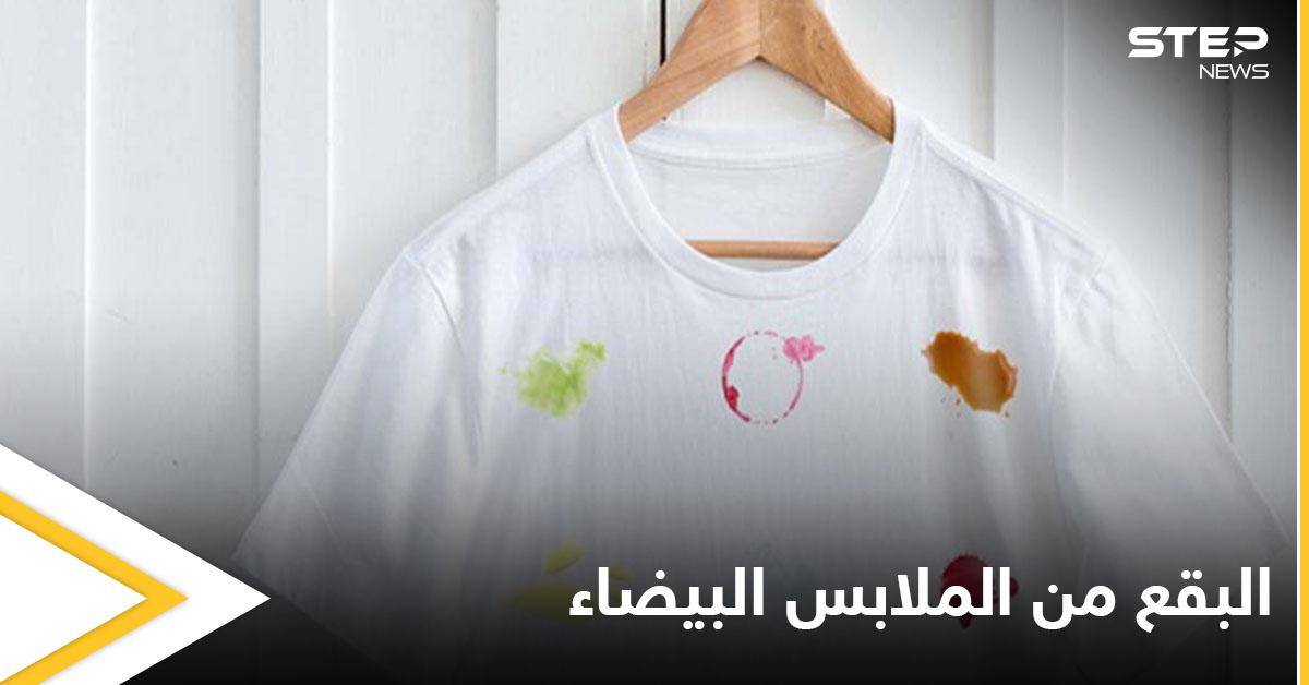 إزالة البقع من الملابس البيضاء