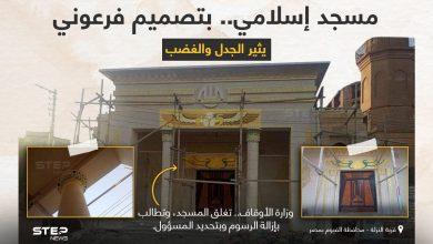 الأوقاف المصرية تطلب إغلاق مسجد تم ترميمه برسومات ونقوش فرعونية، أثار السخط والجدل في معظم الأوساط، كما طلبت بتحديد المسؤول عن هذا العمل، وإبدال الرسوم بزخارف إسلامية
