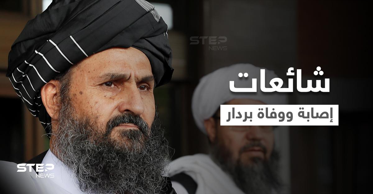 """بالفيديو   حركة طالبان تقطع الشكّ باليقين وتنشر مقطعاً يحسم الجدل حول شائعة وفاة """"الملا بردار"""""""