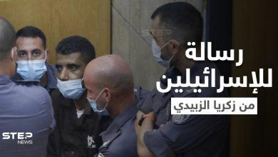 بعد إعادة اعتقالهم.. زكريا الزبيدي يوجه رسالة للإسرائيليين ومحمد العارضة للشعب الفلسطيني