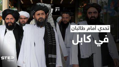 بعد شهرٍ على سيطرتها.. طالبان تواجه تحدياً في كابل وبوتين يُقدم نصيحة للحركة