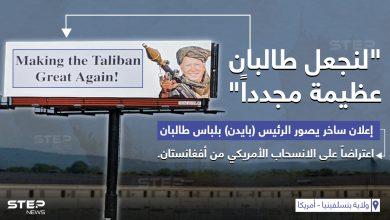 """إعلان يمثل الرئيس جو بايدن بزي """"طالبان"""" مع جملة (لنجعل طالبان عظيمة مجدداََ) وذلك اعتراضاً على طريقة انسحاب أمريكا من أفغانستان"""