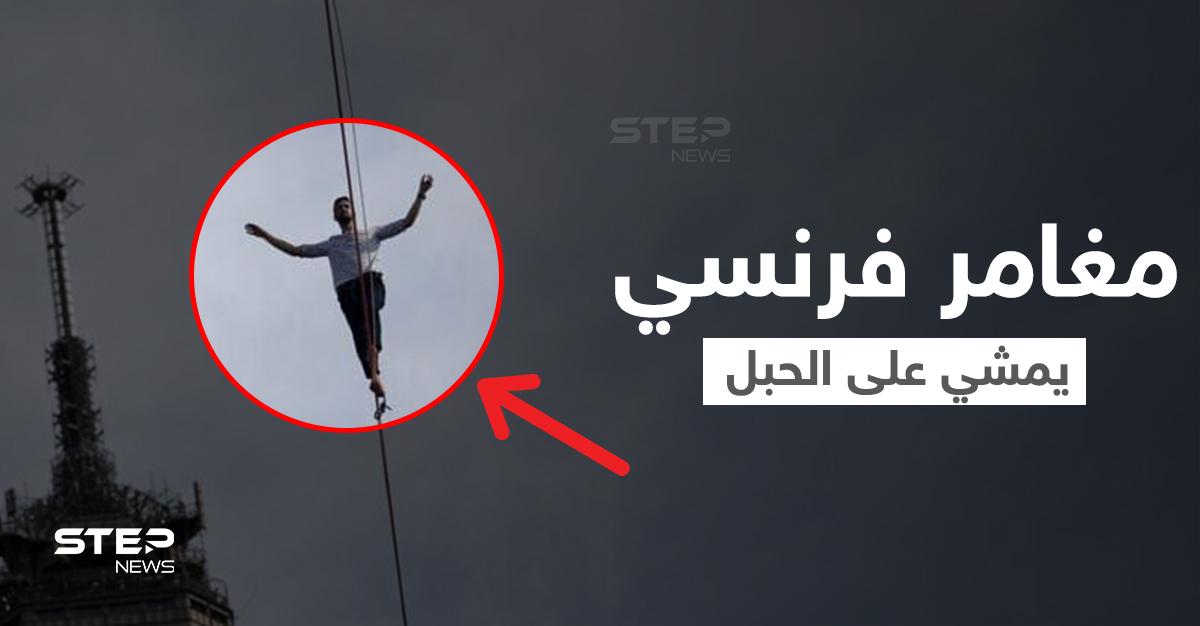 بالفيديو|| لحظات تحبس الأنفاس.. مغامر فرنسي يمشي على الحبل من برج إيفل إلى مسرح شايو وسط باريس