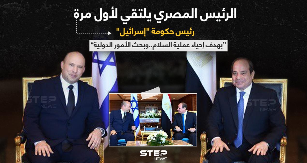 """في أول دعوة رسمية لرئيس وزراء إسرائيلي منذ 2010، الرئيس المصري (عبد الفتاح السيسي)، يلتقي رئيس وزراء """"إسرائيل"""" (نفتالي بينيت) في شرم الشيخ."""
