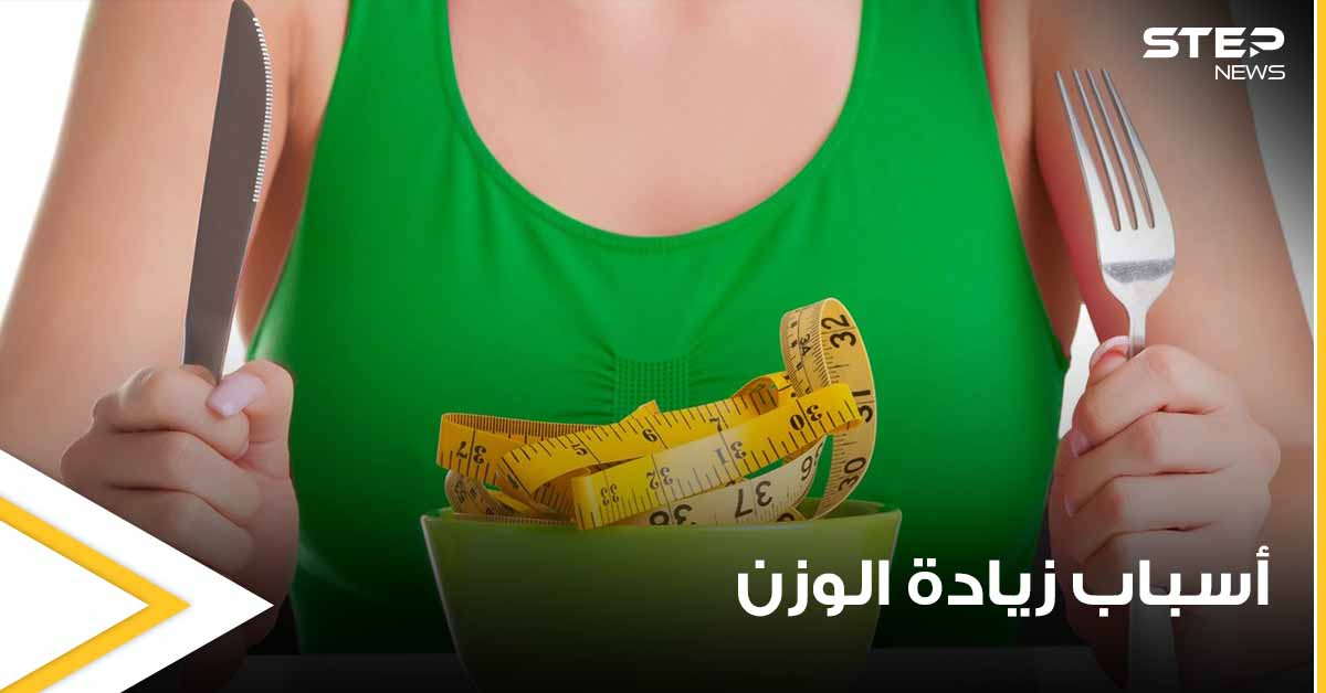 خمسة أسباب لاكتساب الوزن الزائد لا تتعلق بالإفراط في تناول الطعام