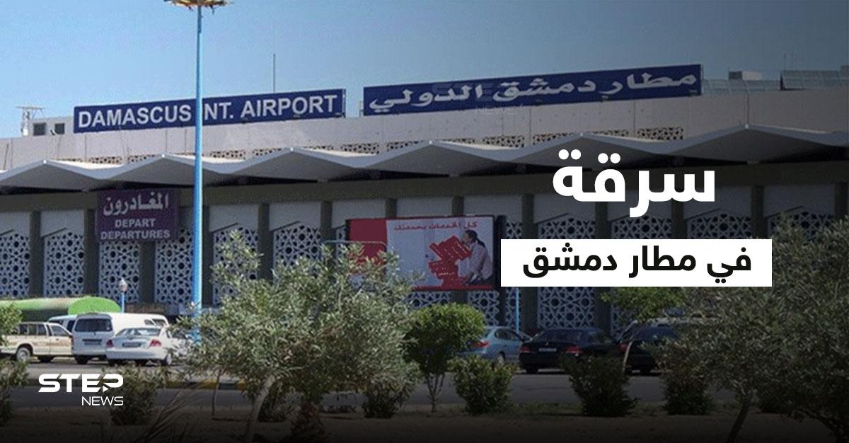 متاع مسافري مطار دمشق