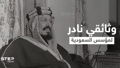 لأول مرة.. السعودية تعرض فيلماً تاريخياً يظهر تسجيل نادر للملك مؤسس الدولة عبد العزيز (فيديو)