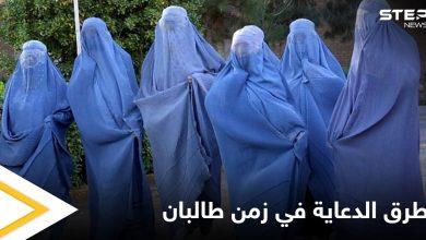 شاهد|| فتاة أفغانية تبتكر طريقة فريدة لتقديم إعلان عن الإكسسوارات النسائية في ظل حكم طالبان
