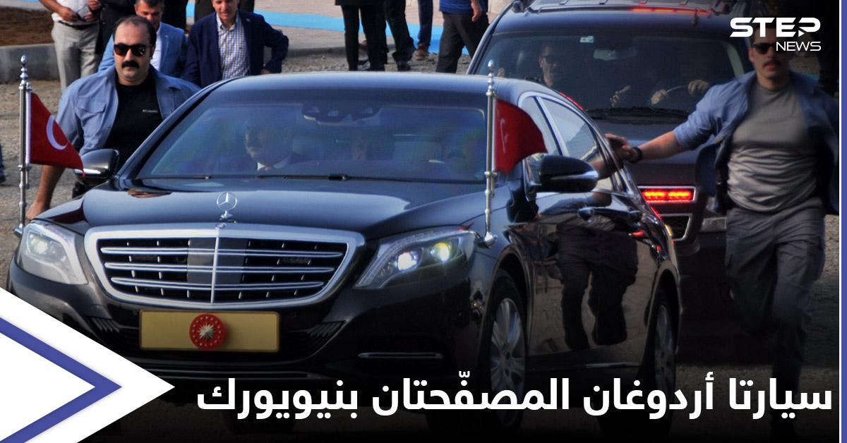 """أردوغان يصطحب سيارتين مصفحتين إلى الولايات المتحدة وأنقرة تقرُّ اتفاقيةً وصفتها سابقاً بـ""""الخيانة للقضية الفلسطينية"""""""