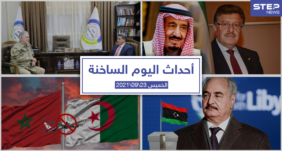 The most important news of the day in the Arab world and in the world – Thursday, 23/09/2021