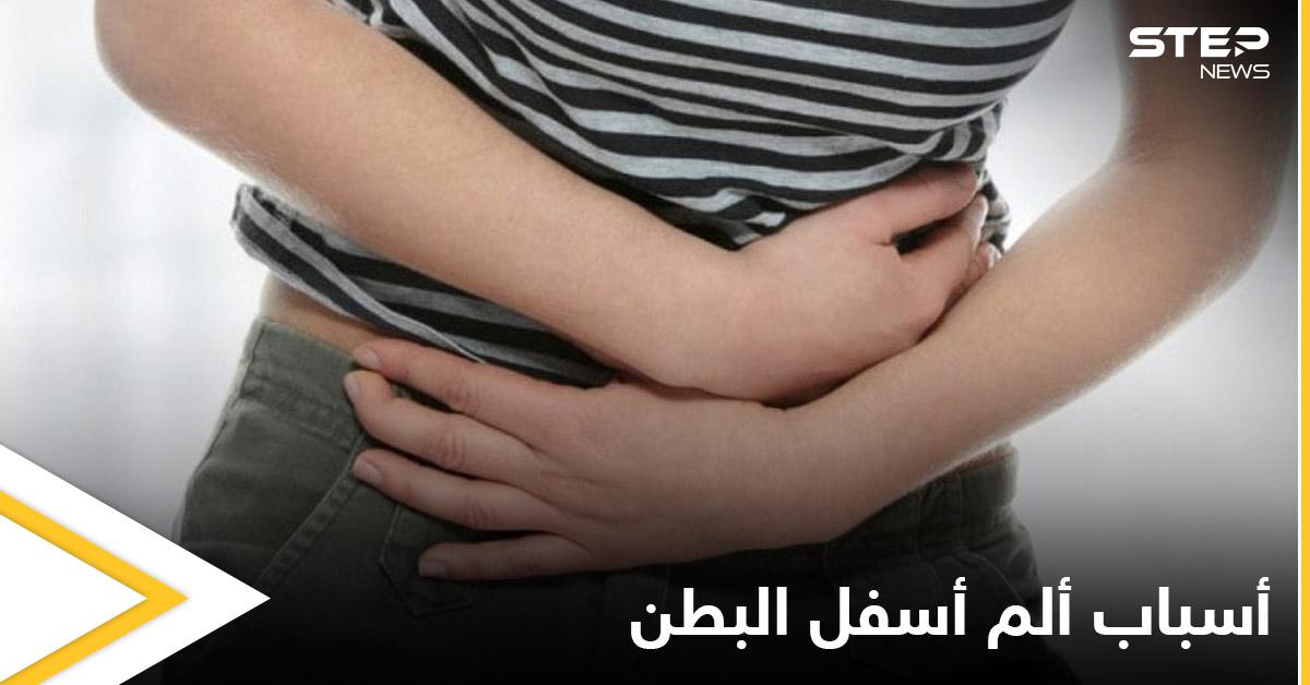 الأمراض المسببة للشعور بـ ألم أسفل البطن والظهر مع غثيان وطرق العلاج