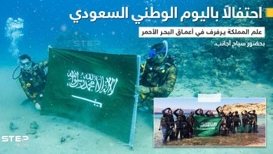 احتفال خاص في اليوم الوطني السعودي، في أعماق وعلى شاطئ البحر الأحمر بحضور سياح أجانب .