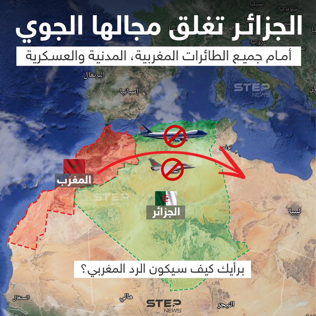 الجزائر تغلق مجالها الجوي أمام جميع الطائرات المغربية