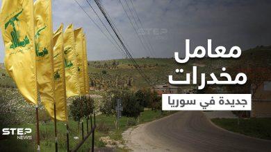 خاص لستيب || حزب الله يُنشئ معاملاً لتصنيع الحبوب المخدرة في مدينة سورية