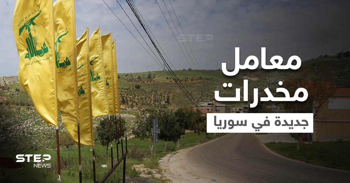 خاص لستيب    حزب الله يُنشئ معاملاً لتصنيع الحبوب المخدرة في مدينة سورية