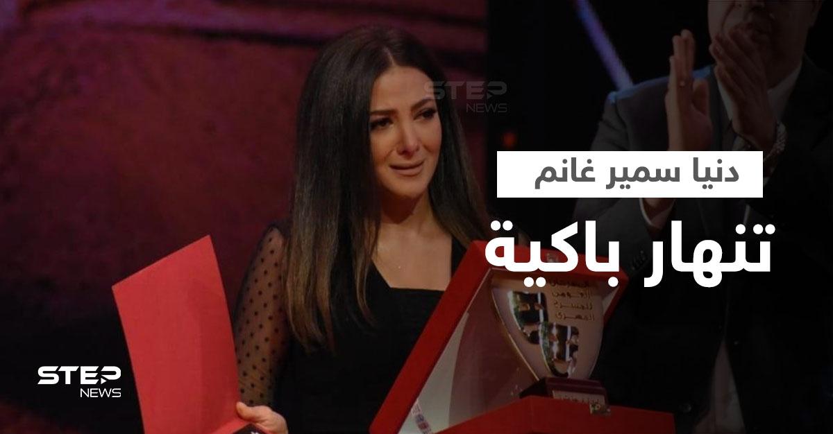 دنيا سمير غانم تنهار باكية