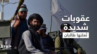 """منها بتر الأطراف.. حكومة طالبان تُعلن عن عقوبات شديدة """"ستُطبق بالخفاء"""""""
