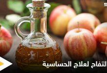 طريقة علاج حساسية الأنف والعطاس باستخدام خل التفاح وبدائله