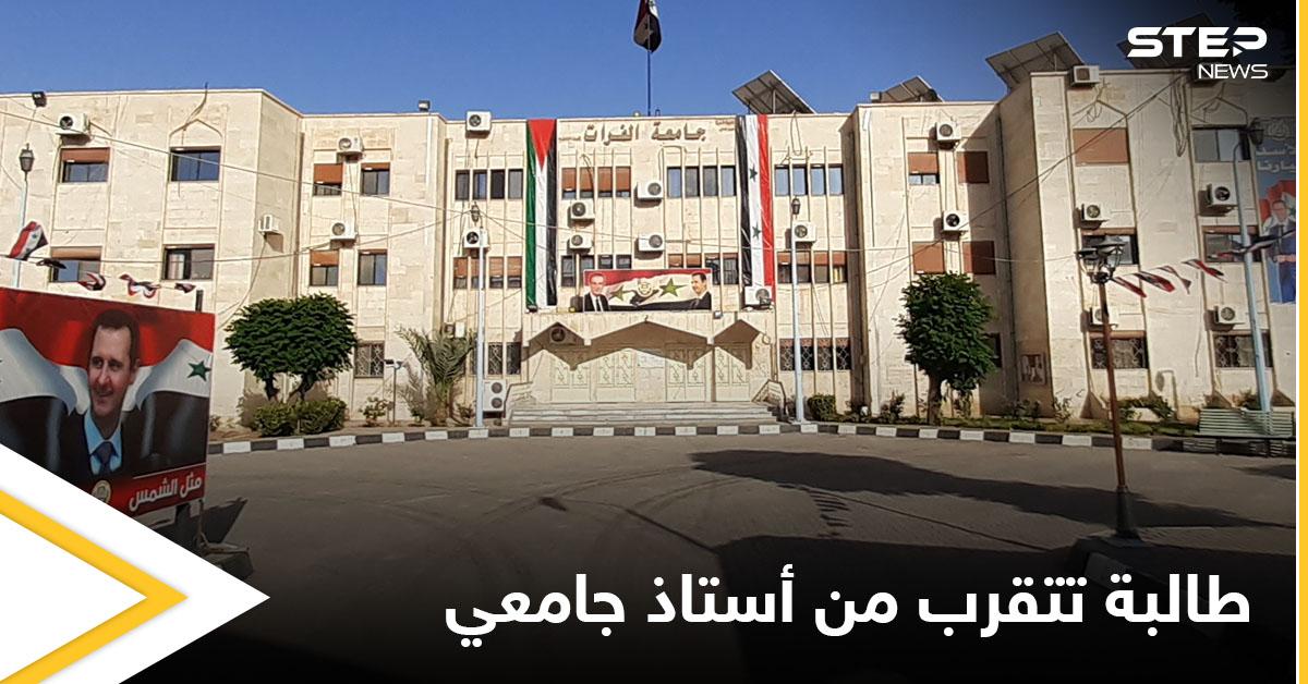 فضيحة في جامعة الفرات.. طالبة تحاول التحرش بأستاذها الجامعي وردة فعله!