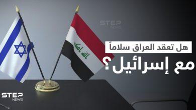 """العراق يعلق على مسألة عقد اتفاقية سلام مع إسرائيل ويدعو لأمرين.. وانقسام بين العشائر العربية """"السنة"""""""