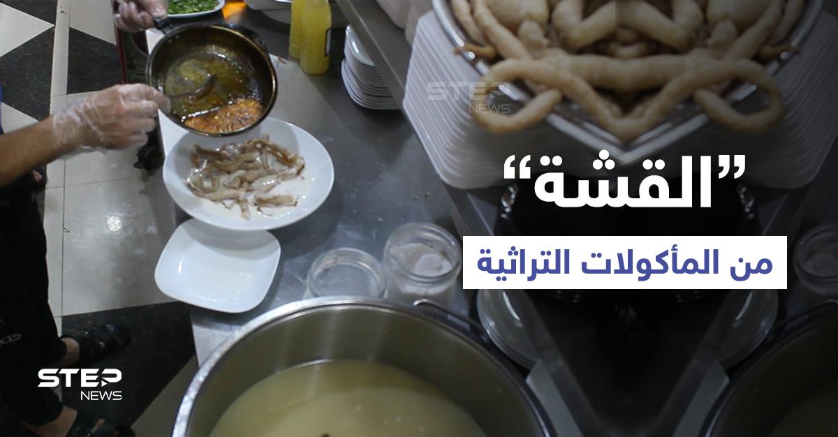 """مع دخول فصل الشتاء ... تعرّف على """"القشة"""" من المأكولات الشتوية الدسمة واللذيذة في سوريا"""