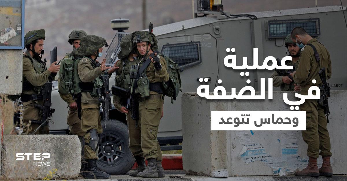 """بالفيديو    مقتل 5 فلسطينيين في عملية إسرائيلية بالضفة وحماس تدعو لـ """"تصعيد المقاومة"""""""